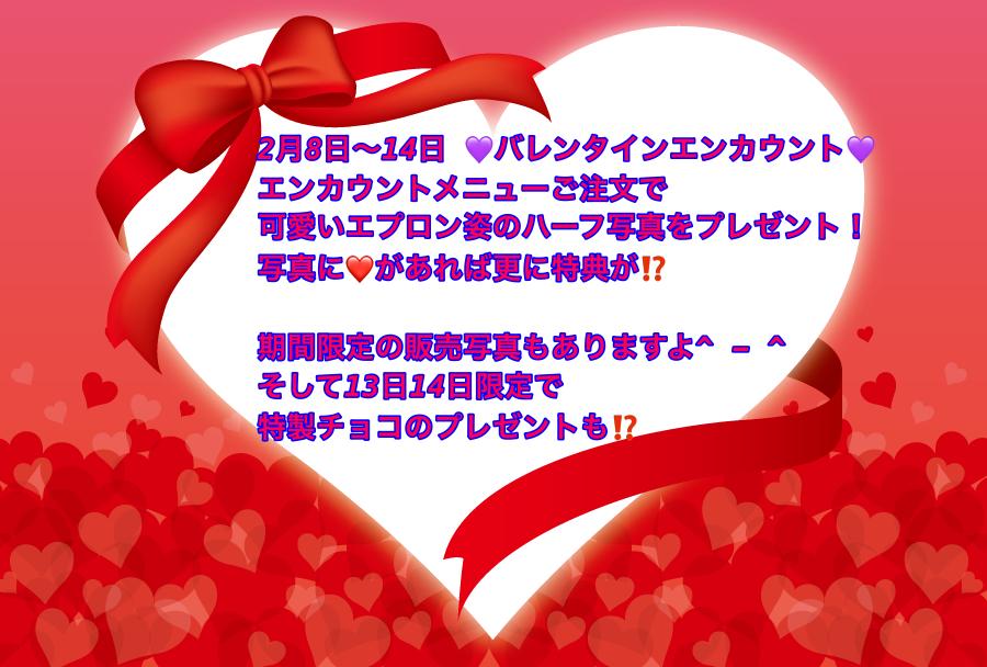 2/8~14 ♡バレンタインエンカウント♡@エゴイスト