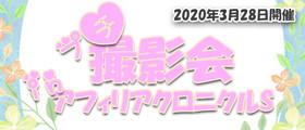 3/28(土) 好評につきプチ撮影会開催決定!!@クロニクルS