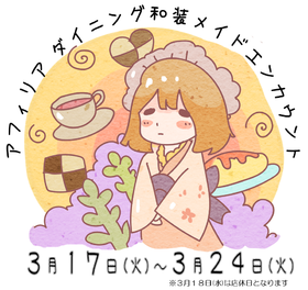 3/17~ ジャポネスク和装メイドエンカウント@ダイニング
