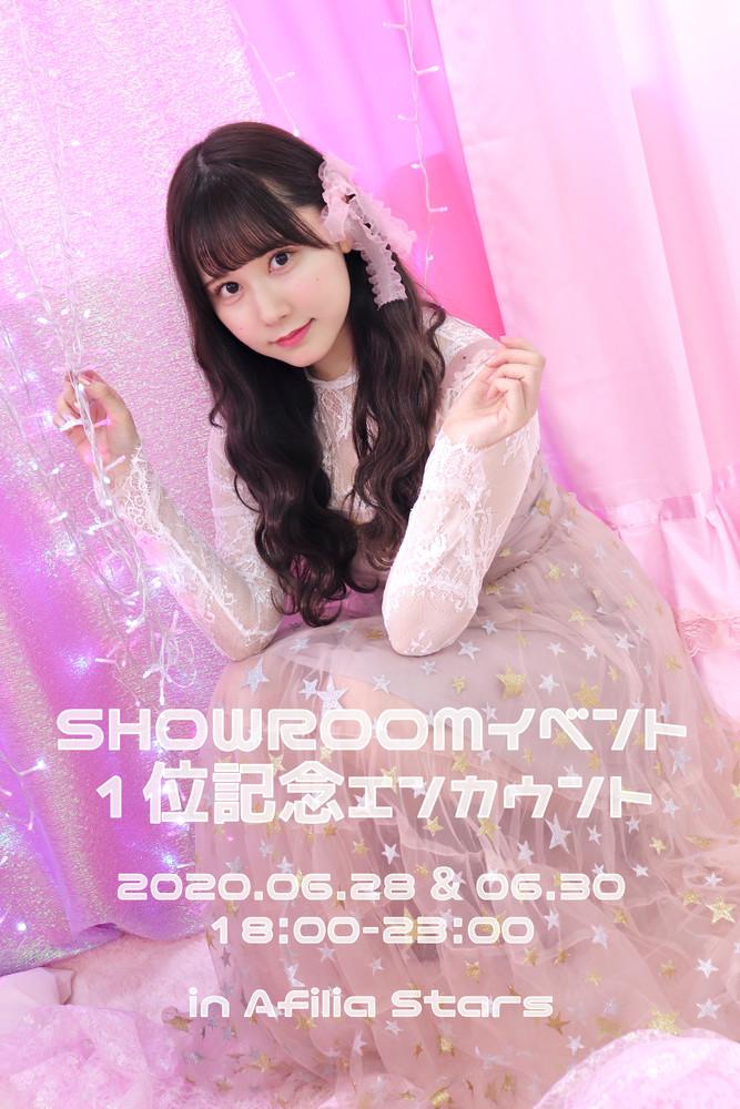 6/28&6/30 ルイナ SHOWROOM1位記念エンカウント開催 @スターズ(六本木)