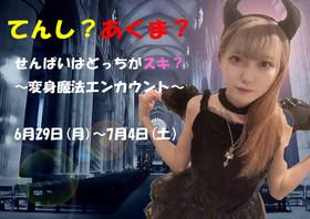 6/29~7/4 天使・悪魔変身魔法エンカウント@グランドロッジ