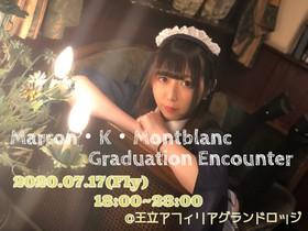 7/17 マロン卒業エンカウント@グランドロッジ
