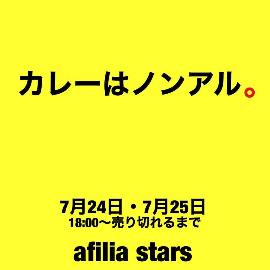 7/24.25 エミール【本気】手作りカレーエンカウント開催@スターズ