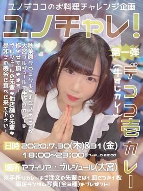 7/30.31 ユノがすごく頑張る「ユノチャレ!」第1弾は【デココ壱カレー】だあ~!@ブルジュール