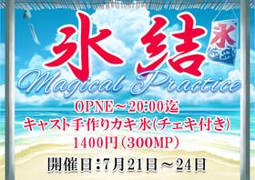 氷結魔法実習(手作りカキ氷)開催!! @クロニクルS(秋葉原)