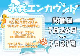 7/26~7/31 水兵エンカウント@クロニクルS(秋葉原)