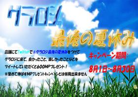 8/1~8/30 グラロジ最後の夏休みキャンペーン@グランドロッジ