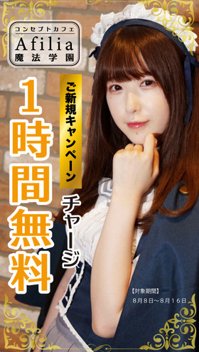 8/8~ 夏の新入生キャンペーン!!