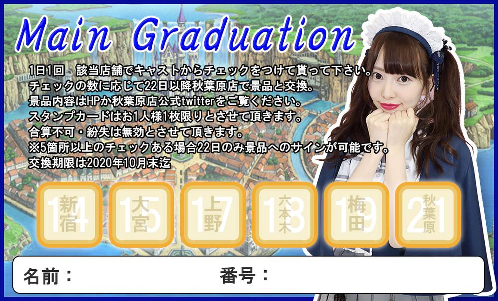 マイン卒業ツアー スタンプラリー詳細 9/14~9/21