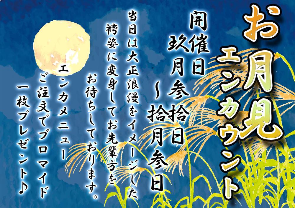 9月30日~10月3日 お月見エンカウント@クロニクルS(秋葉原)