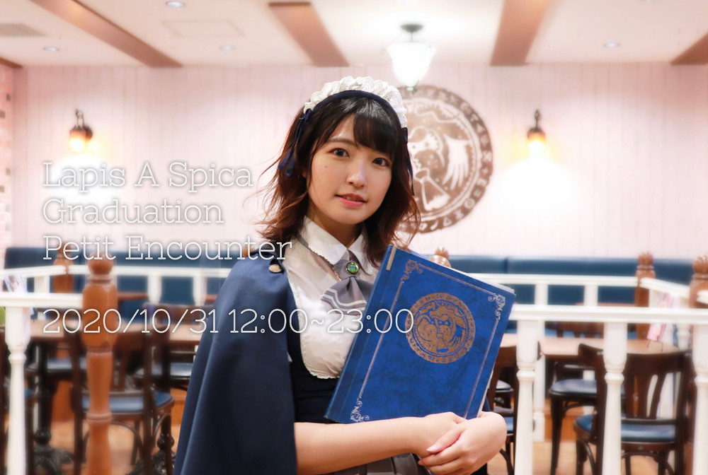 10/31 ラピス卒業@クロニクルS(秋葉原)