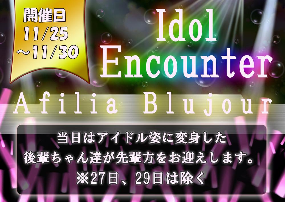 11/25~30 (27 29日除く) アイドルエンカウント@ブルジュール