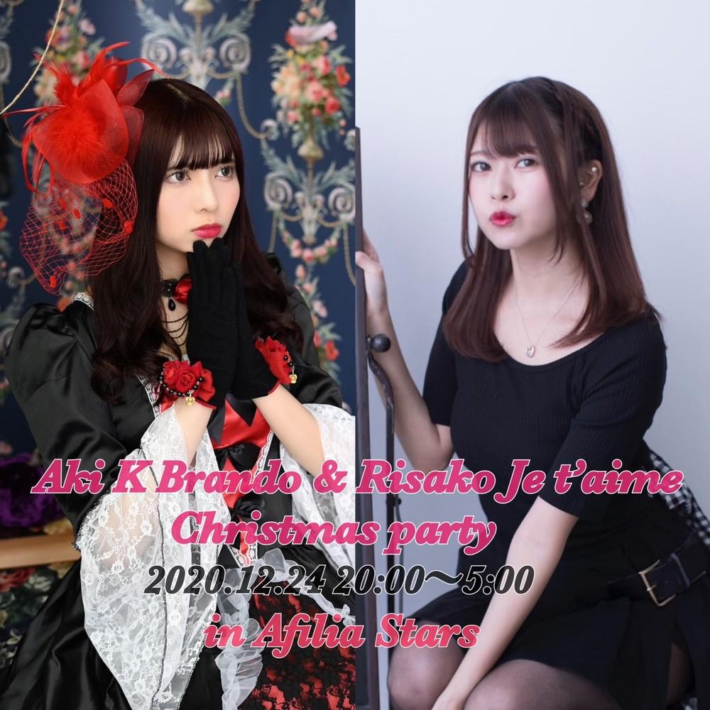 12/24 アキ&リサコのクリスマスパーティー開催@六本木・スターズ