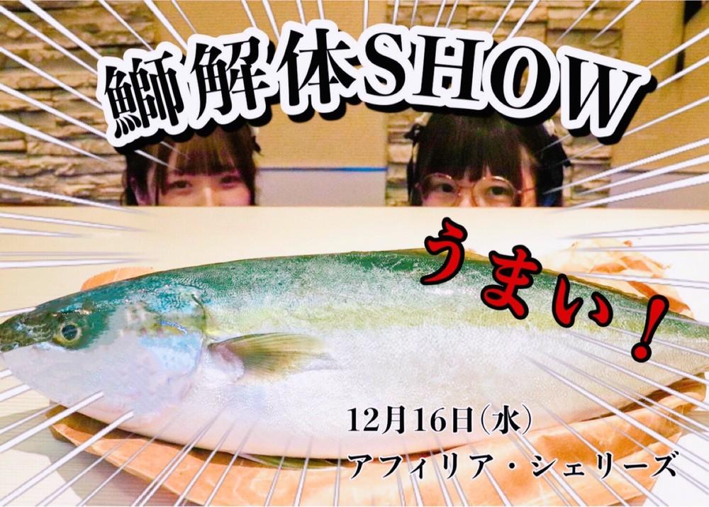 12/16 寒ブリ解体SHOW!@上野・シェリーズ