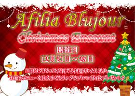 2020/12/21~25クリスマスエンカウント@ブルジュール