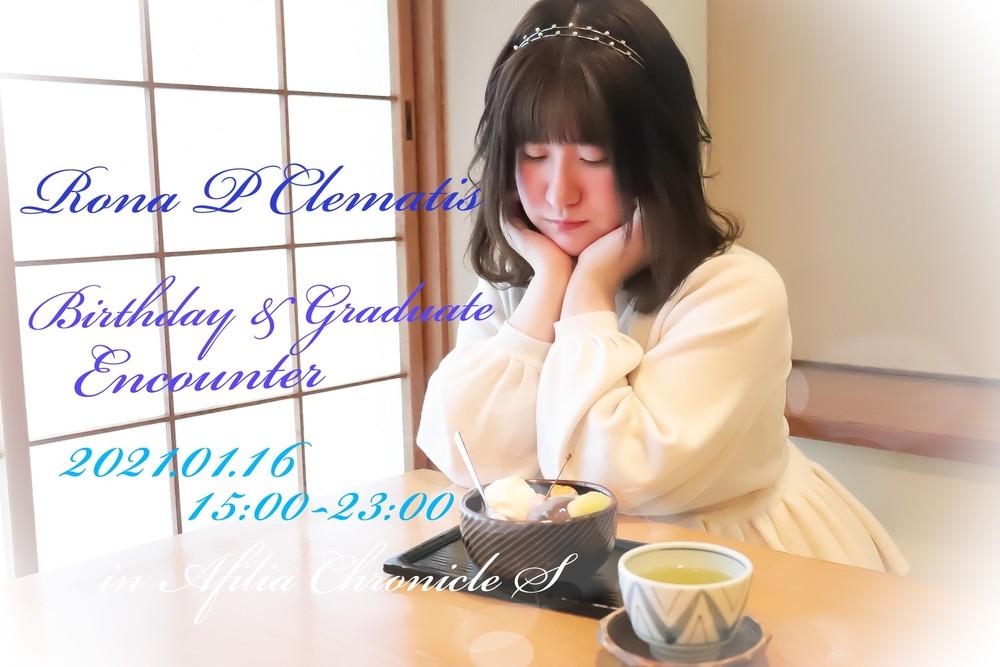 1/16 ロナBD&卒業エンカウント@クロニクルS【時間変更】
