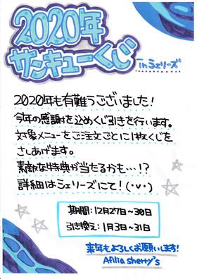 12/27~30 サンキューくじ@シェリーズ