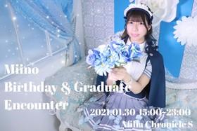 1/30 ミイノBD&卒業エンカウント@クロニクルS【時間変更】