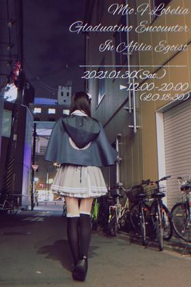 1/30(土12時〜20時) ミオ卒業エンカウント@エゴイスト
