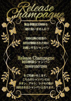 Release Champagne(封印解除シャンパン)の予約のお知らせ@ブルジュール