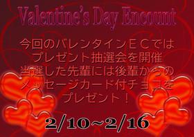 2/10~16 バレンタインエンカウント@クロニクルS