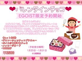 1/25~31 バレンタインチョコ予約開始@エゴイスト