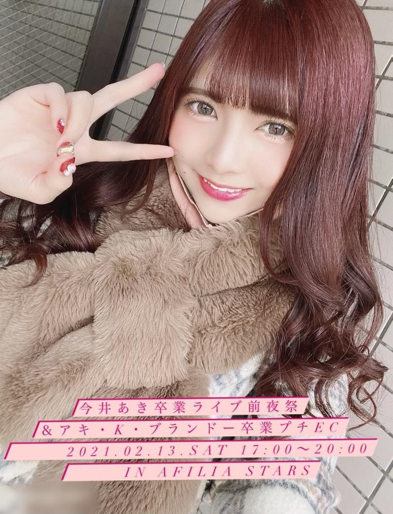 2/13 今井あき 卒業ライブ前夜祭&卒業プチEC@スターズ(六本木)
