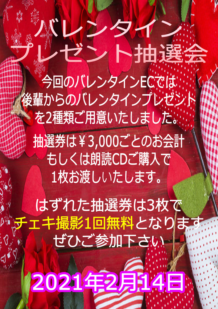 2/14 バレンタインプレゼント抽選会@クロニクルS