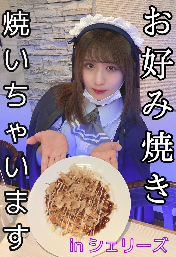 2/24~ お好み焼、焼いちゃいます@シェリーズ(上野)