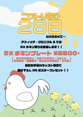 2/28 DXチキン祭り@クロニクルS