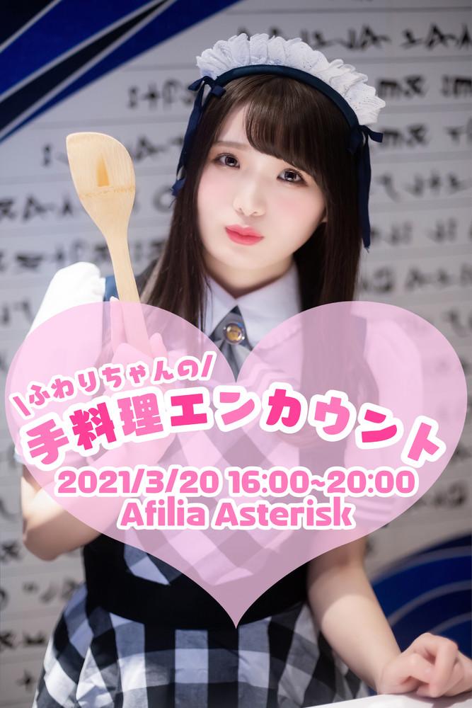 3/20 ふわりちゃんの手料理エンカウント@アスタリスク(新宿店)