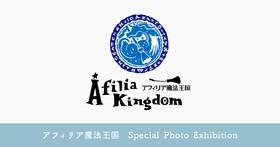 【本日20日よりオンライン販売開始】「アフィリア王国 Special Photo Exhibition」@渋谷ロフト間坂ステージ