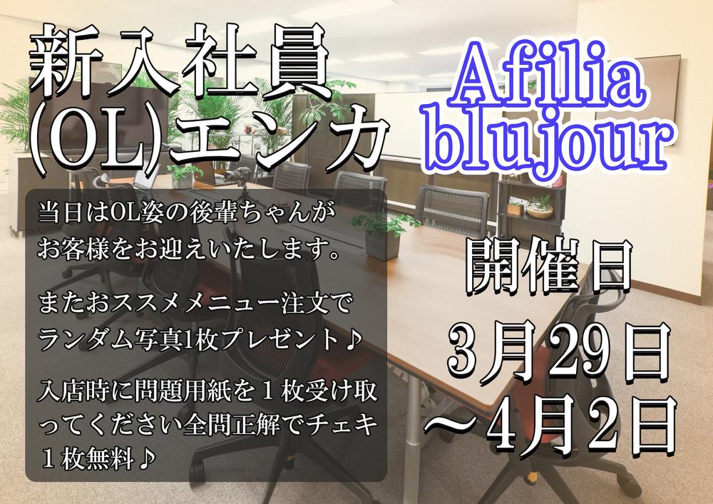 3/29~4/2 新入社員(OL)エンカウント@ブルジュール