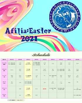 【コメントあり】4月1日~9日アフィリア復活祭(イースター)日程公開 ※4月6日更新