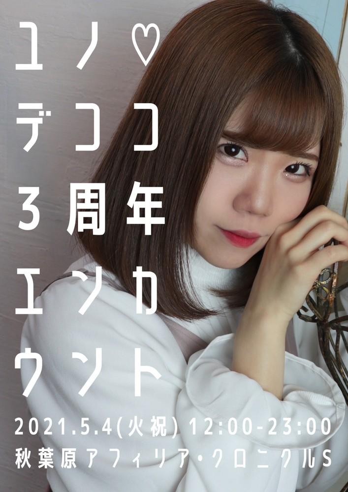5/4 ユノ3周年エンカウント@クロニクルS