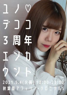 5/4 ユノ3周年エンカウント@クロニクルS【開催延期】