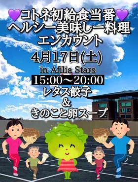 4/17 15:00~ コトネ給食当番「ヘルシー美味しー料理エンカウント」開催!@スターズ