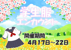 4/17~22 学生服エンカウント@ブルジュール