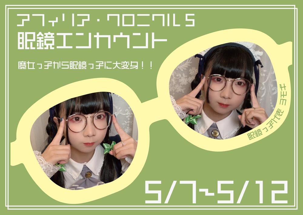 5/7~12 眼鏡後輩エンカウント@クロニクルS