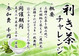 5/25~5/31 利き茶チャレンジ@ブルジュール