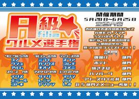 5/28~ 店舗対抗 A級グルメコンテスト【6/6中間発表】