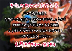 6/21~23 カニの日エンカウント@アスタリスク