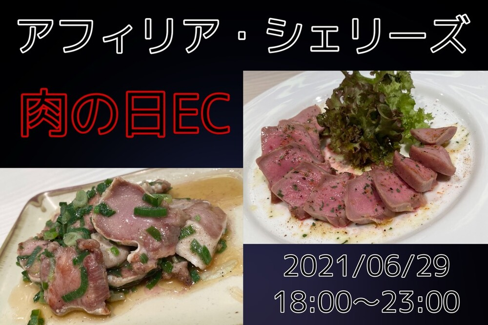 6/29 肉の日!!@シェリーズ