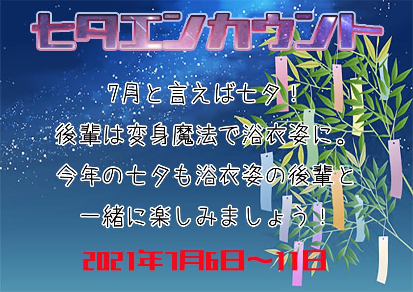 7/6~11 七夕エンカウント@アスタリスク