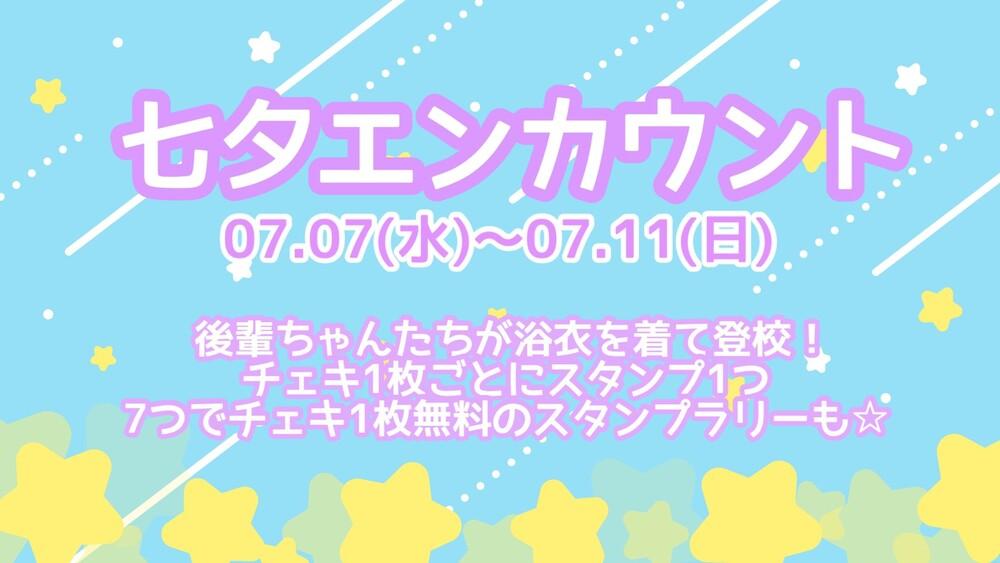 7/7(水)~11(日) 七夕エンカウント@エゴイスト