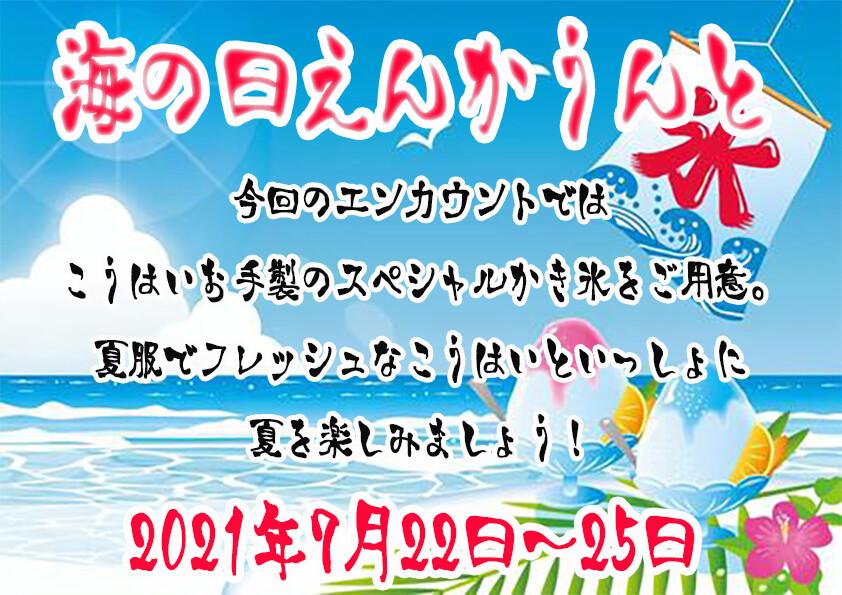 7/22~25 海の日エンカウント@アスタリスク