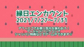 7/27(火)~31 縁日エンカウント@エゴイスト(梅田)