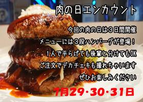 7/29~31 肉の日エンカウント@アスタリスク