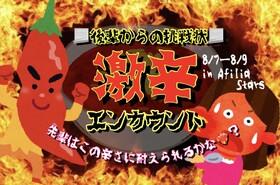 8/7~8/9 激辛エンカウント開催!!@スターズ