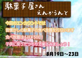 8/19~23 駄菓子エンカウント@アスタリスク